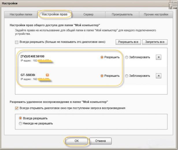 Настройки прав в программе Samsung AllShare