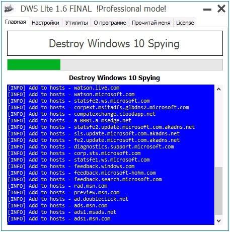 Блокировка шпионских IP-адресов в Destroy Windows Spying
