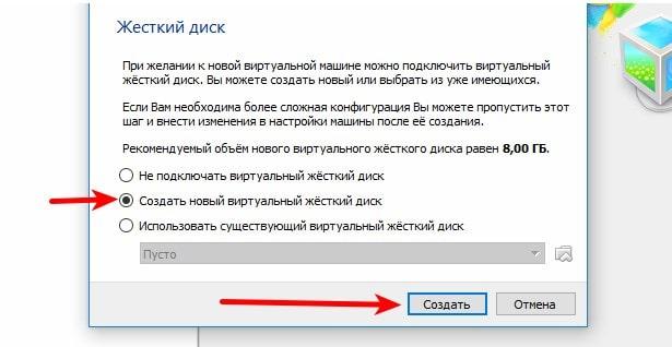 Создание виртуального диска в VirtualBox