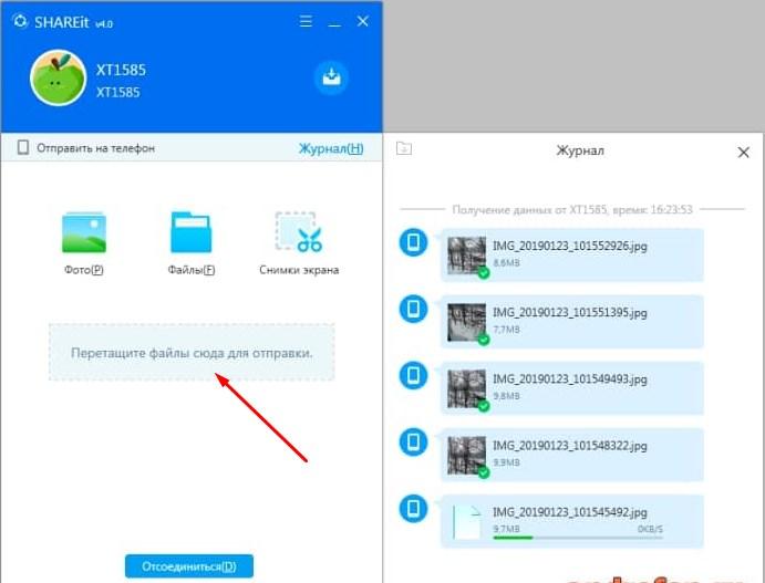 Добавление файлов для отправки на телефон с помощью SHAREit