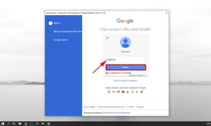 Ввод пароля в Google Drive