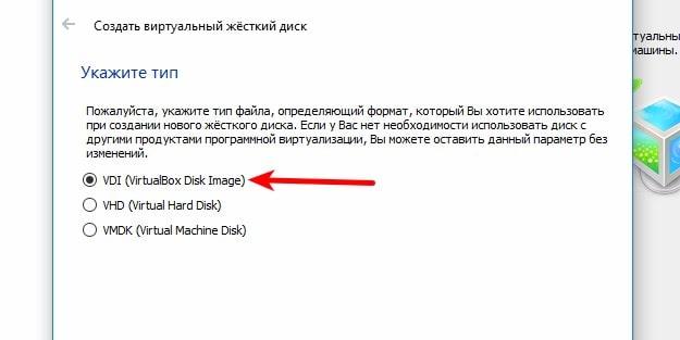 Тип виртуального жёсткого диска в программе VirtualBox