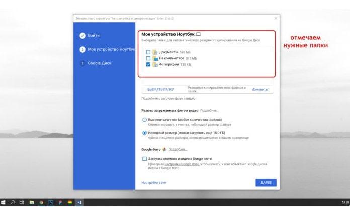 Настройка синхронизации данных в Google Drive