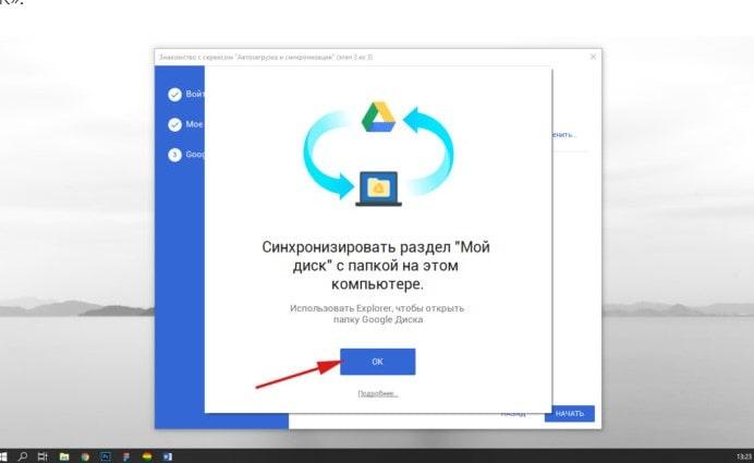 """Синхронизация раздела """"Мой диск"""" в Google Drive"""