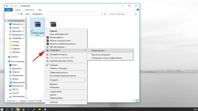 Открытие допуска в файлу в Google Drive