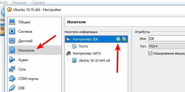 Выбор iso-образа либо диска с ОС в VirtualBox