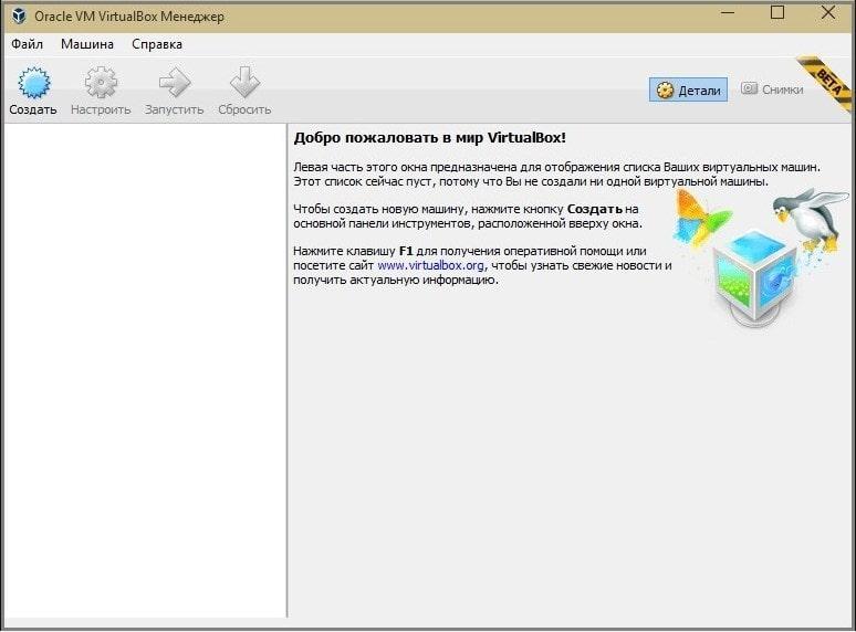 Интерфейс утилиты VirtualBox
