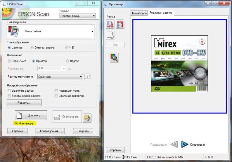 Изображение приложения Epson Scan 2