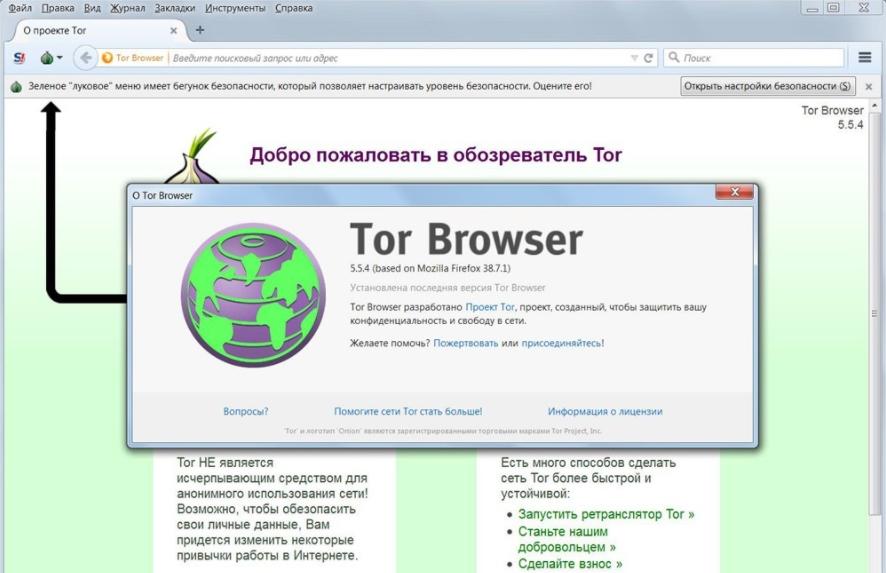 Изображение софта Tor Browser Portable