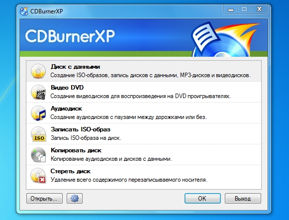 Изображение утилиты CDBurnerXP
