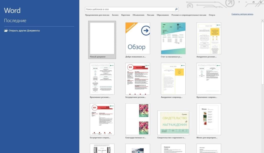 Шаблоны документов в Word 2018