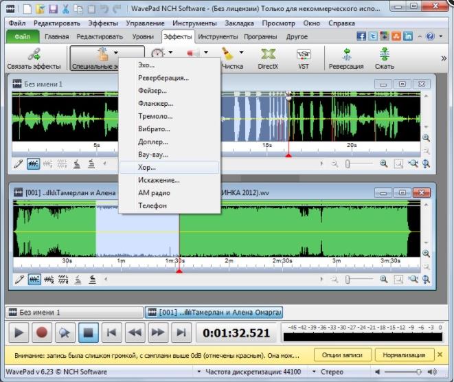 Аудио-эффекты в программе WavePad Sound Editor