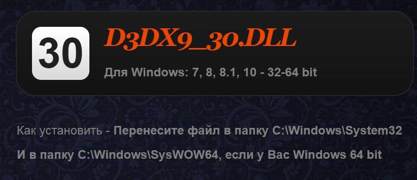 Перенос компонента D3dx9_30.dll
