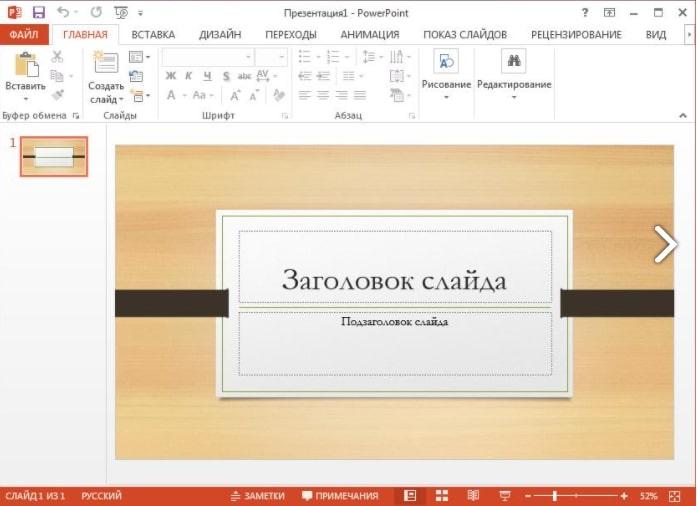 Изображение софта PowerPoint 2013