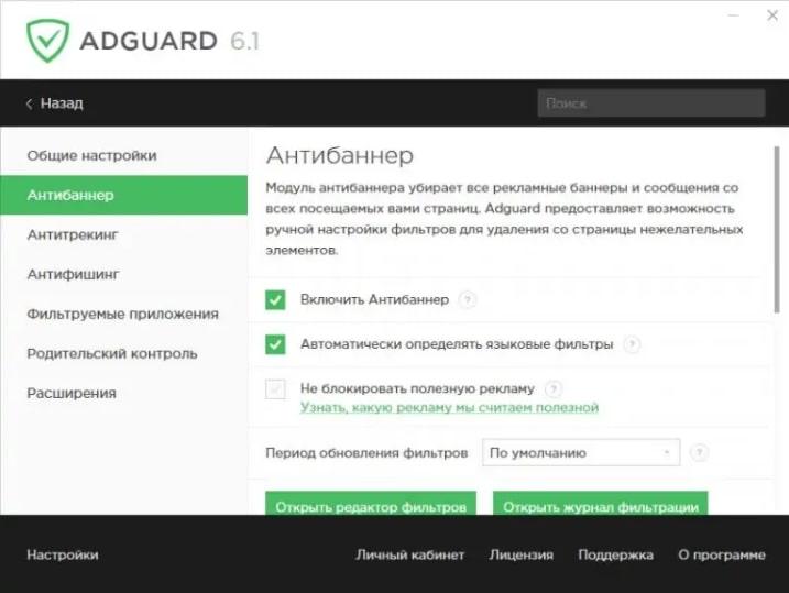 Антибанер в программе AdguardInstaller.exe