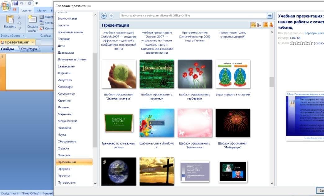 Программа PowerPoint в составе Microsoft Office Portable