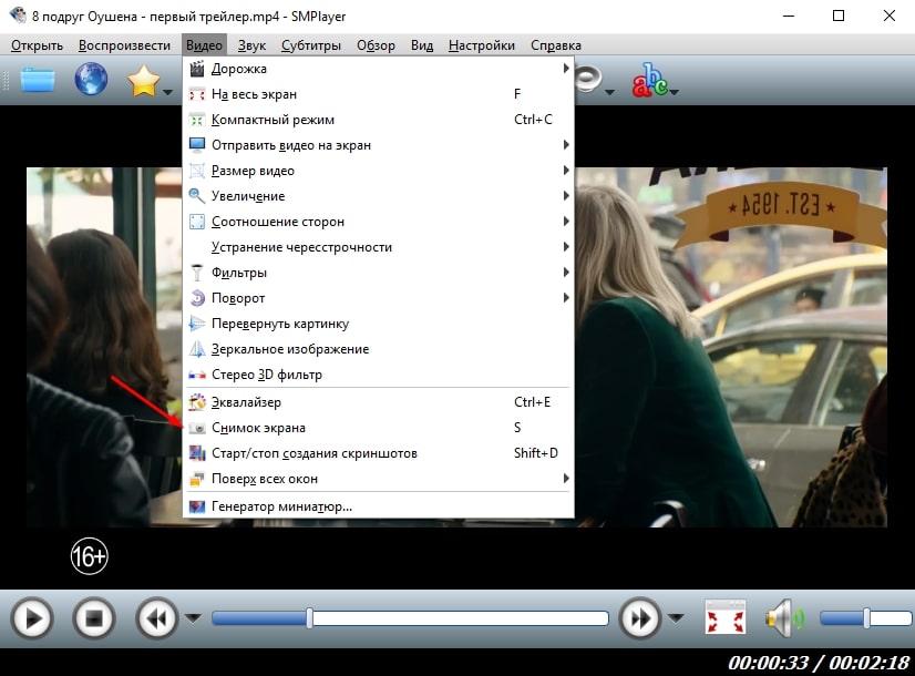 Снимок экрана в проигрывателе SMPlayer
