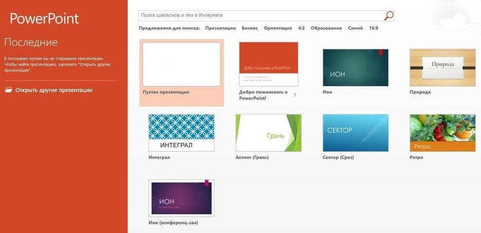 Шаблоны в программе PowerPoint 2013
