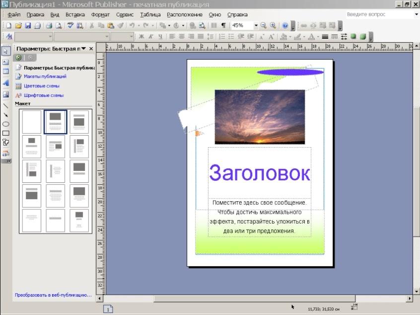 Шрифтовые схемы в программе Microsoft Publisher 2007